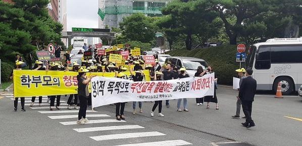 지난 8일 부산광역시교육청에서 해운대고 학부모들이 자사고 지정 취소 결정을 반대하는 시위를 열었다./ 학교법인 동해학원 제공