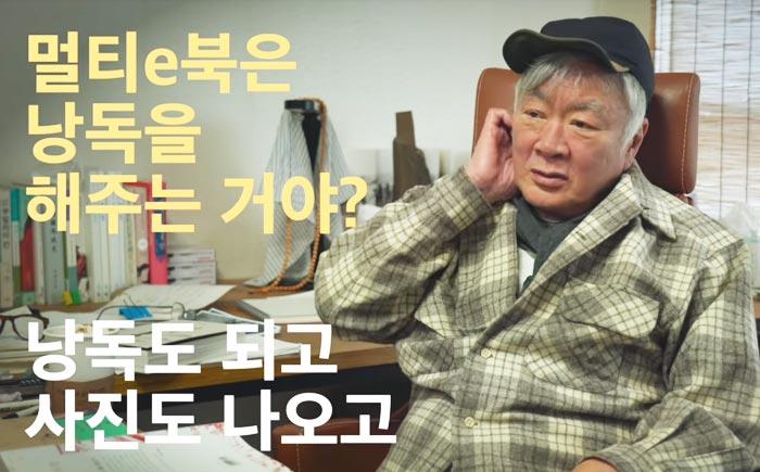 소리와 영상이 나오는 멀티e북을 내고 작업실에서 인터뷰 중인 김훈