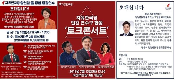 황교안 대표 참석을 홍보한 양천갑·을, 인천 연수구, 강남을 당원교육 초대장./각 의원 페이스북 및 제공