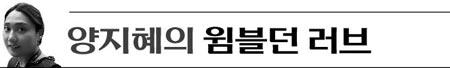 양지혜 기자