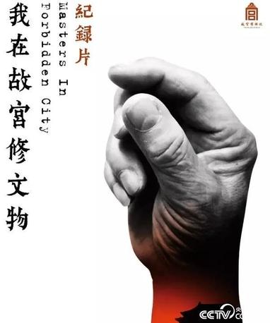 2016년 1월 중국 국영 CCTV를 통해 방송된 3부작 다큐멘터리 '나는 고궁에서 문화재를 수리한다'의 포스터. /CCTV