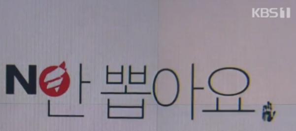 18일 KBS 뉴스9에서 일본 제품 불매운동을 소개하는 기사와 함께 소개된 자유한국당 투표 반대 운동 포스터. 소셜미디어 등에 돌아다니는 해당 포스터에는 일본 제품 불매를 의미하는 동그라미 안에 자유한국당 로고인 붉은 횃불이 그려져 있다. /KBS 캡처