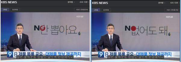 KBS 뉴스9은 18일자 기사에서 일본 제품 불매운동을 보도하면서 자유한국당에 대한 투표 반대 운동 포스터를 소개했다(왼쪽 사진). 이에 한국당 측이 강하게 반발하자, KBS는 19일 인터넷 뉴스 다시보기 화면에서 해당 포스터만 다른 내용으로 수정했다(오른쪽 사진). /KBS 캡처