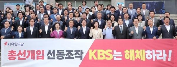 자유한국당 의원들이 19일 오후 여의도 KBS 본관 계단 앞에서 일본 불매운동 기사에서 한국당 로고 포스터를 사용한 데 대해 KBS를 규탄하는 구호를 외치고 있다. /연합뉴스