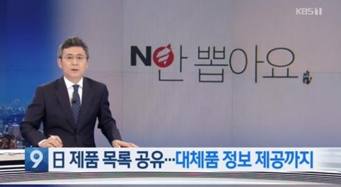 KBS 일본 제품 불매운동 보도에 사용한 자유한국당 로고. /KBS '뉴스9' 캡처