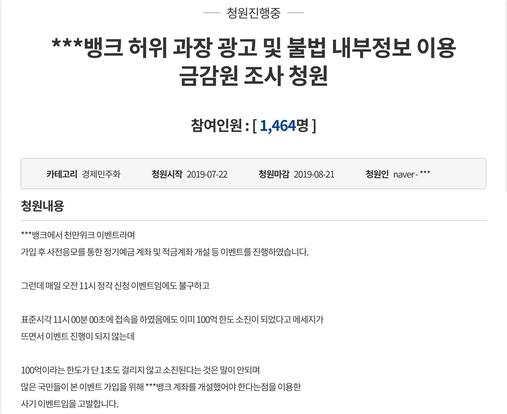 청와대 국민청원 게시판 캡처