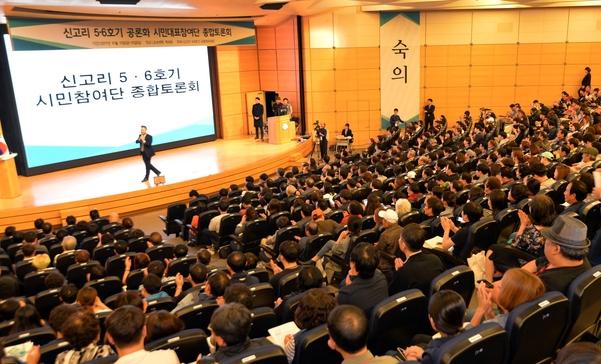 신고리 원전 5·6호기 공론화위 종합토론회가 열리고 있는 모습. /신현종 기자
