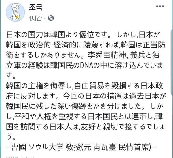 조국 전 청와대 민정수석 페이스북