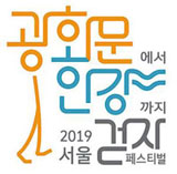'2019 서울 걷자 페스티벌'