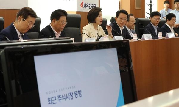 자유한국당 나경원 원내대표가 9일 오전 여의도 한국거래소를 방문, 금융시장 점검 현장간담회를 하고 있다./연합뉴스