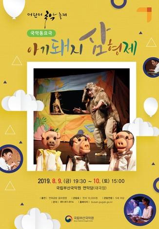 9~10일 부산진구 국립부산국악원에서 열리는 국악동요극 '아기돼지 삼형제' 포스터.