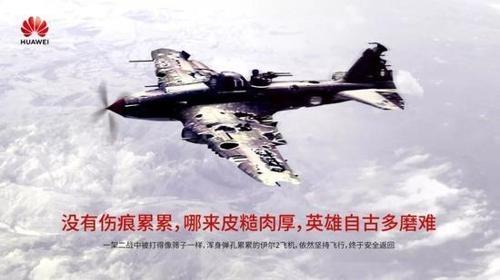 총탄을 맞은 채 비행하는 IL-2 전투기를 내세운 화웨이 광고. /웨이보 캡처