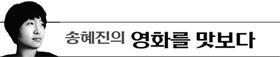 송혜진 기자