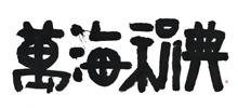 만해대상 로고 이미지