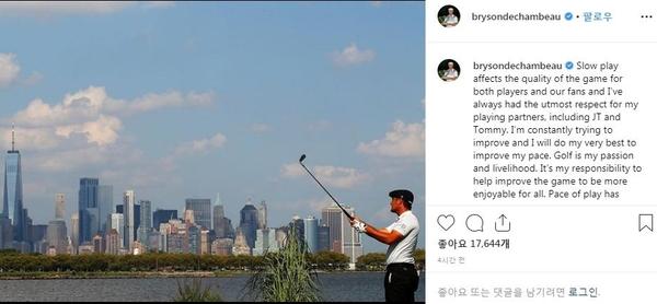 """브라이슨 디섐보가 자신의 소셜 미디어를 통해 """"슬로 플레이는 팬이나 선수 모두에게 좋지 않은 영향을 미친다""""며 """"플레이 속도를 개선하겠다""""고 했다./브라이슨 디섐보 인스타그램"""