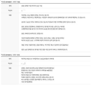 강릉시청 자유게시판 캡처