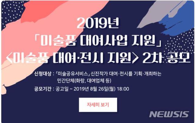 예술경영지원센터 <2019 미술품 대여?전시 지원>