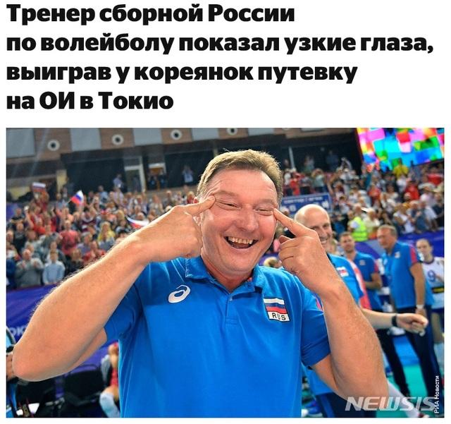 러시아 배구대표팀 코치, 인종차별 제스처