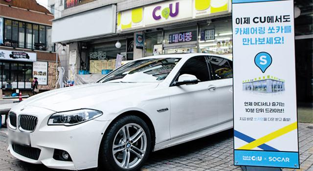 편의점 CU는 40여개 매장의 주차 공간을 차량 공유 서비스 업체인 쏘카에 대여해주고 있다.