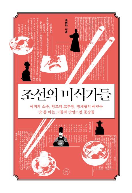 조선의 미식가들