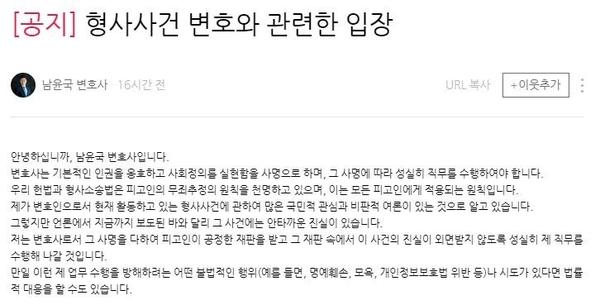 남윤국 변호사의 입장글. / 블로그 캡처
