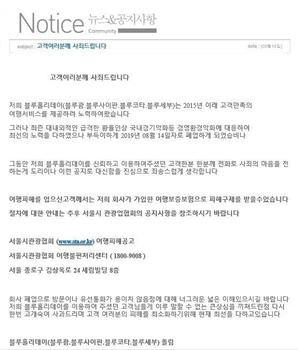 블루홀리데이 홈페이지 캡처