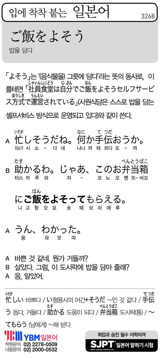 [입에 착착 붙는 일본어] 밥을 담다