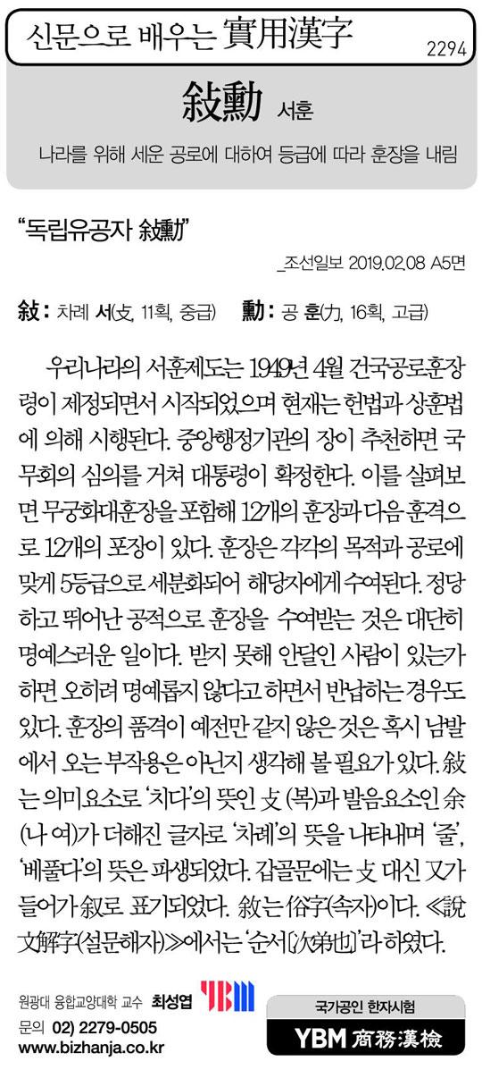 [신문으로 배우는 실용한자] 서훈(敍勳)