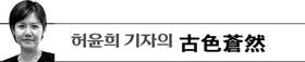 허윤희 기자의 고색창연