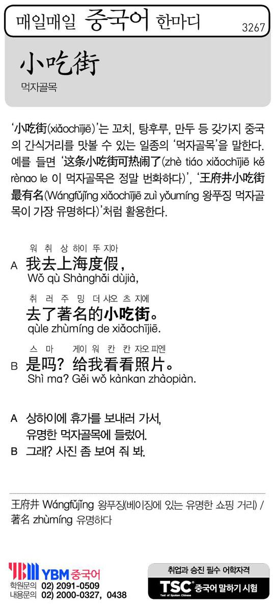 [매일매일 중국어 한마디] 먹자골목