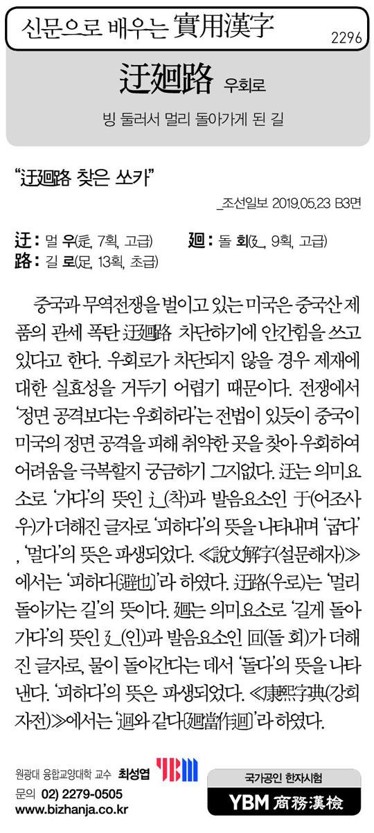 [신문으로 배우는 실용한자] 우회로(迂廻路)