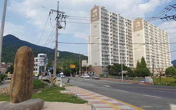 ▲ 아파트로 개발된 옛 웅동중학교 부지와 4·3독립만세운동 발원지 표지석.