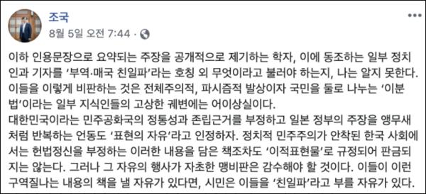 조국 법무부 장관 후보자가 지난 5일 오전 자신의 페이스북에 올린 글의 일부. /페이스북 캡처