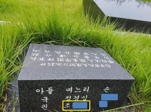 김진태 의원이 20일 공개한 조 후보자 부친 묘비./김 의원 페이스북