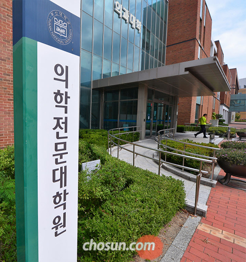 경남 양산시 부산대학교 의학전문대학원 건물.
