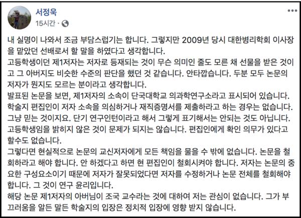 서정욱 전 대한병리학 이사장이 20일 오후 페이스북에 남긴 글. /페이스북 캡처