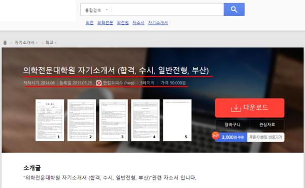 조국 법무부 장관 후보자의 딸 조모(28)씨가 A사이트에서 부산대학교 의학전문대학원 합격 자기소개서 판매하고 있었다. 해당 페이지는 21일 현재 삭제된 상태./홈페이지 캡처