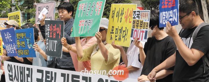 조국 법무부 장관 후보자의 사퇴를 요구하는 '공정사회를 위한 국민 모임' 회원들이 21일 후보자 인사청문회 준비단 사무실이 마련된 서울 종로구의 한 빌딩 앞에서 집회를 열고 있다.