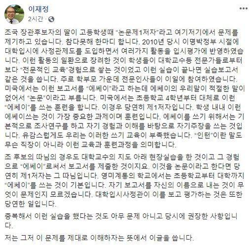 이재정 경기도교육감 페이스북 캡처.