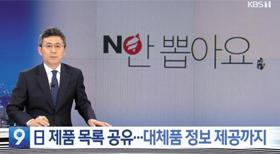 KBS '뉴스9' 화면 캡처이미지