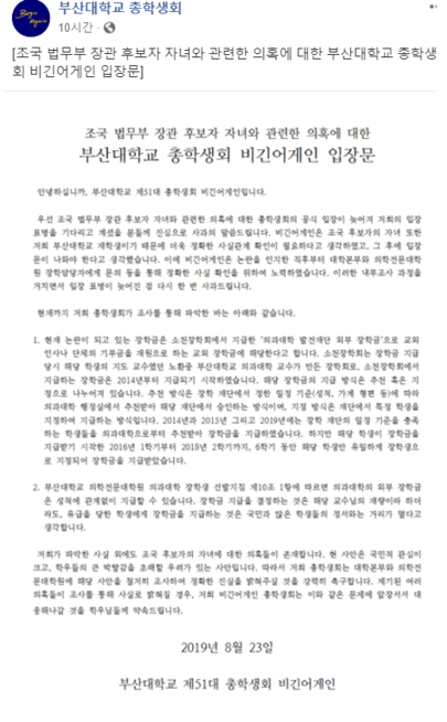 부산대학교 총학생회가 올린 입장문./페이스북 캡처