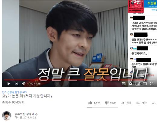 강성태 공신닷컴 대표가 운영하는 유튜브 채널의 최신 영상에 조국 법무부 장관 후보자 딸의 부정 입학 의혹에 대한 의견을 요구하는 댓글이 잇따랐다. /강성태 유튜브 캡처