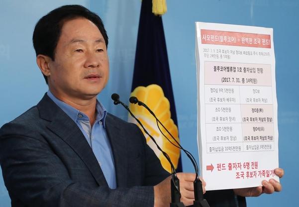 자유한국당 주광덕 의원이 23일 국회에서 조국 법무부 장관 후보자 일가가 투자한 사모펀드와 관련한 기자회견을 하고 있다./연합뉴스