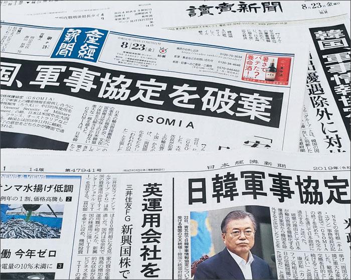 일본 주요 일간지들은 23일 우리 정부의 한·일 군사정보보호협정(GSOMIA·지소미아) 파기 결정을 신문 1면에 주요 뉴스로 보도했다.