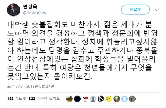 변상욱 앵커의 새 트윗. / 트위터 캡처