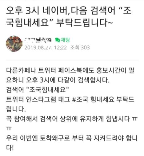 트위터에 올라온 '조국 힘내세요' 운동 참여 독려 글 ./트위터 화면 캡쳐
