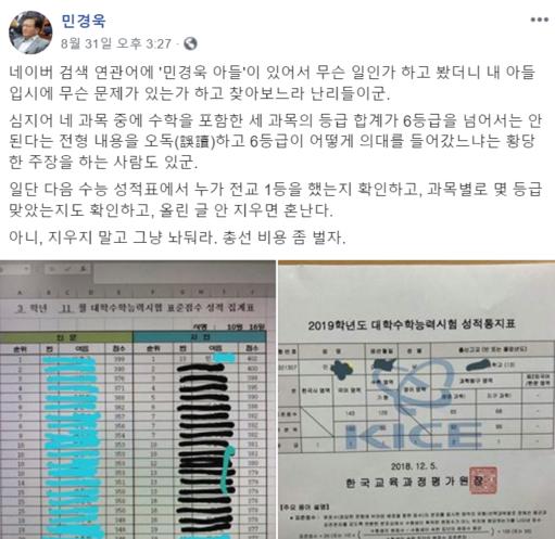 민경욱 자유한국당 의원 페이스북 캡쳐