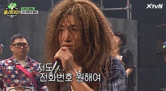 tvN 캡처