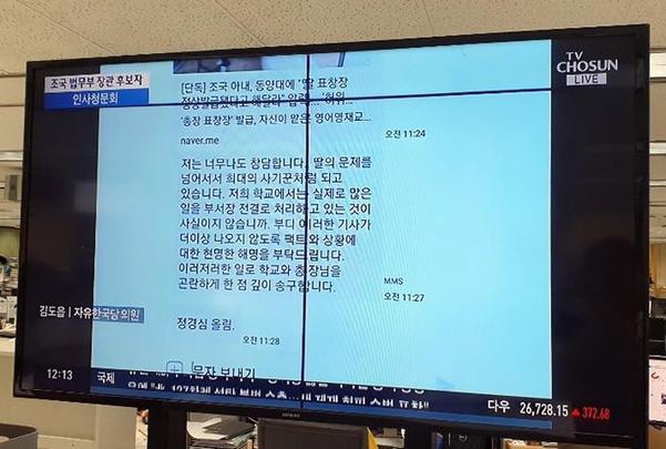 자유한국당 김도읍 의원이 6일 국회 인사청문회에서 조국 법무부 장관 후보자 정경심 동양대 교수와 최성해 동양대 총장이 주고받은 문자메시지를 공개했다.