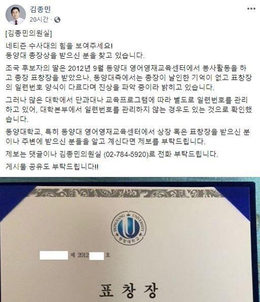 김종민 의원 페이스북 캡처.